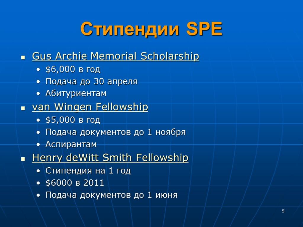 spe scholarship