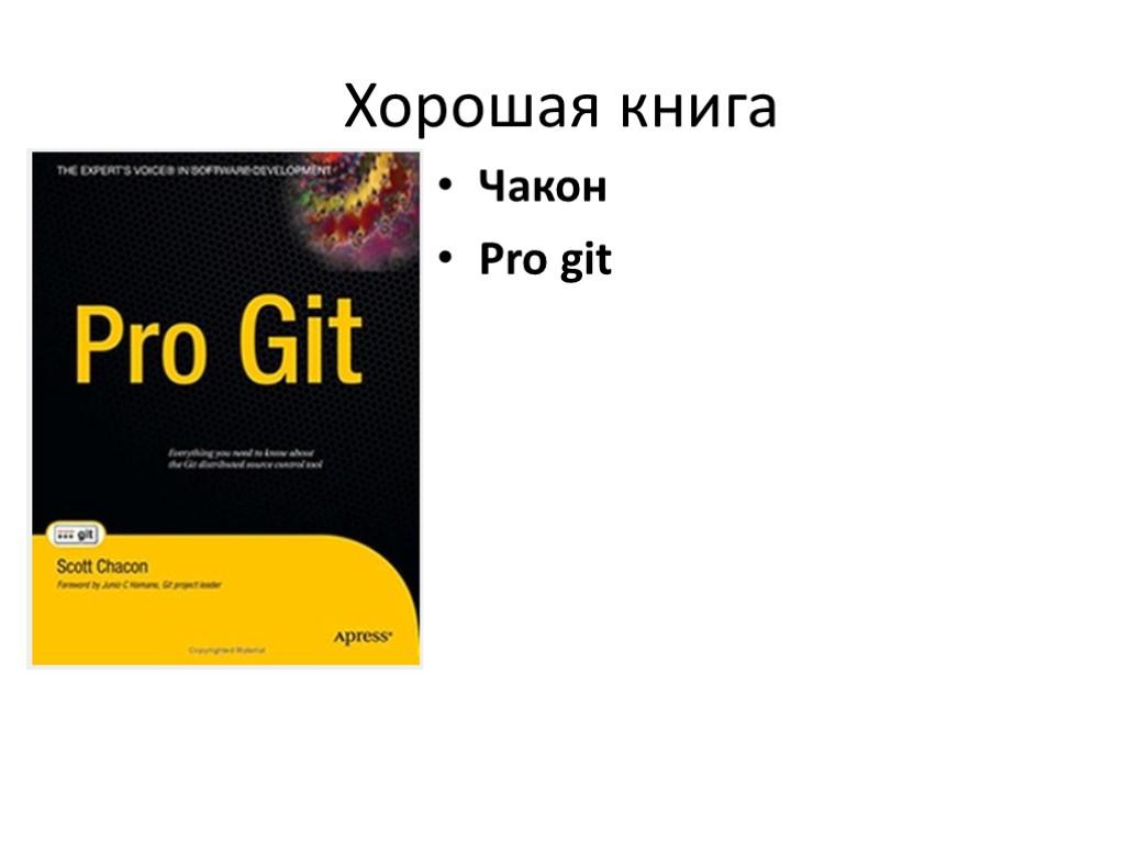Курс  NETХорошая книга Чакон Pro git  Хорошая книга