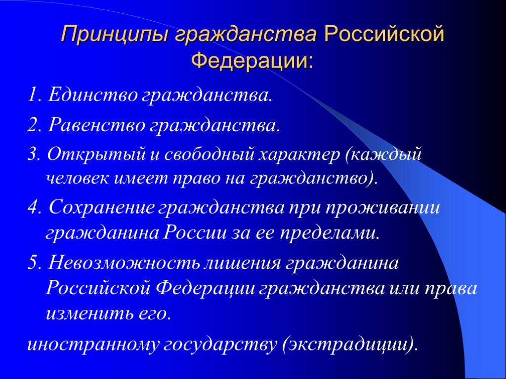 trahaet-parnya-grazhdanstvo-rf-i-ego-printsipi-spyashih