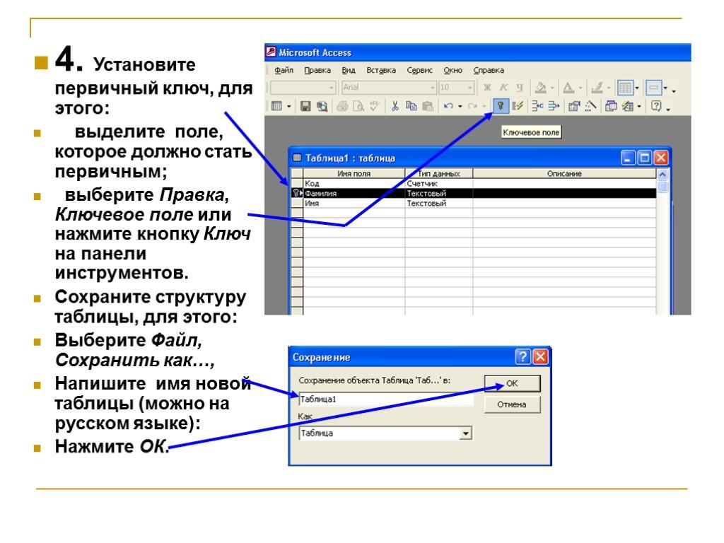 Как сделать первичный ключ в базе данных