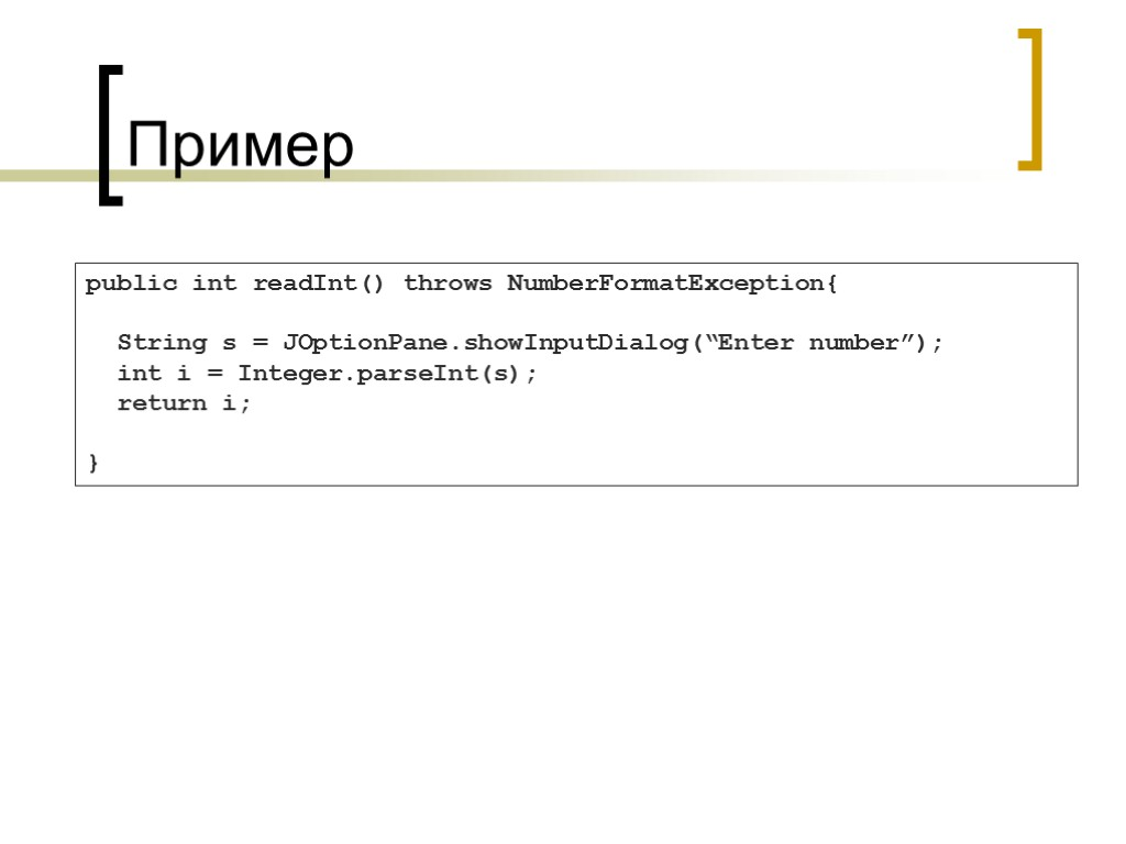 "Пример public int readInt() throws NumberFormatException{ String s = JOptionPane.showInputDialog(""Enter number""); int i ="