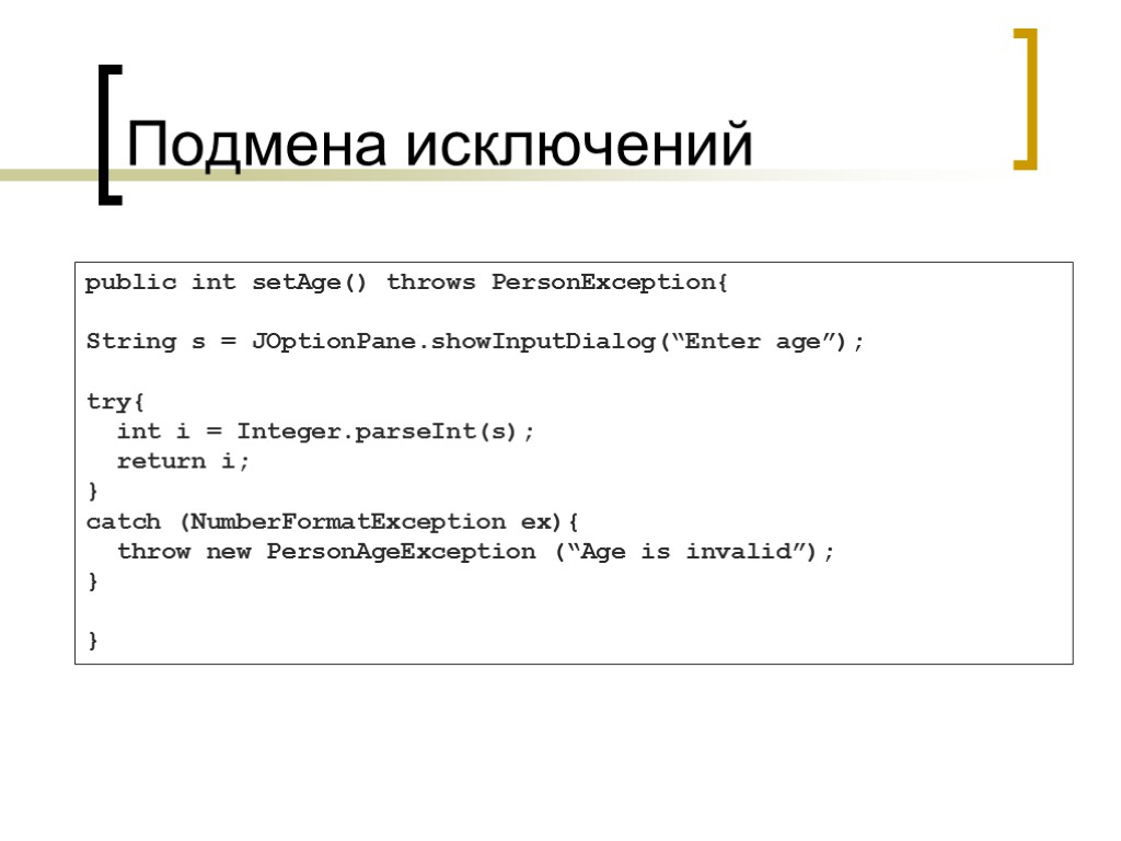 "Подмена исключений public int setAge() throws PersonException{ String s = JOptionPane.showInputDialog(""Enter age""); try{ int"