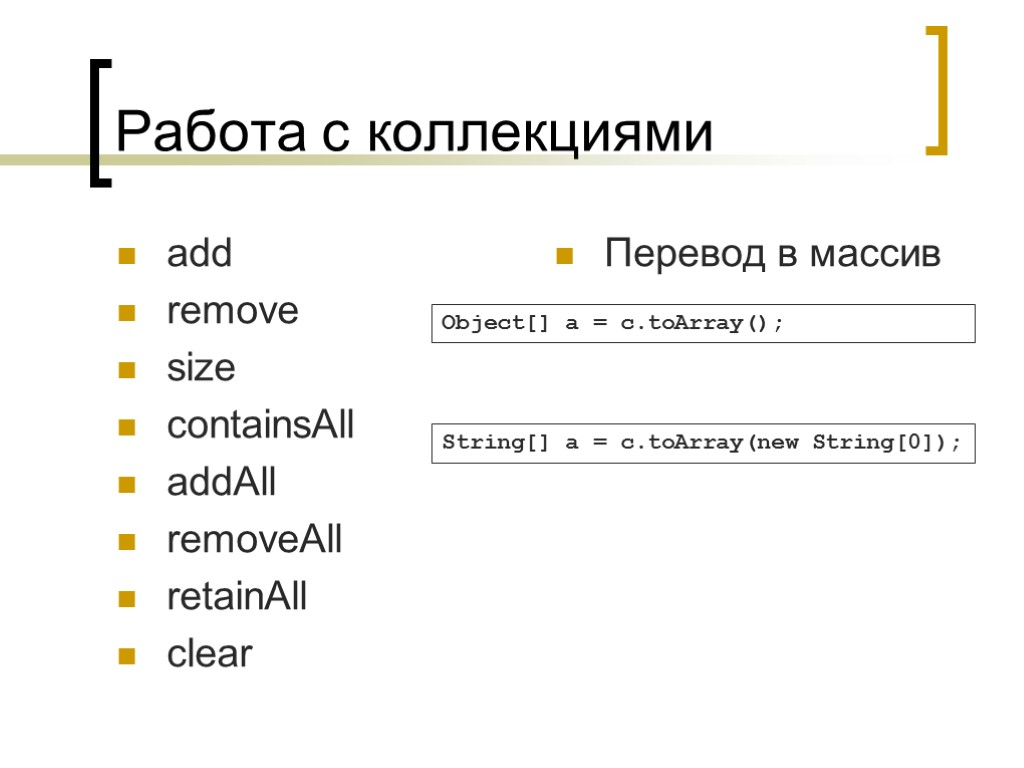 Работа с коллекциями add remove size containsAll addAll removeAll retainAll clear Перевод в массив
