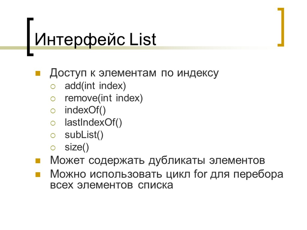 Интерфейс List Доступ к элементам по индексу add(int index) remove(int index) indexOf() lastIndexOf() subList()