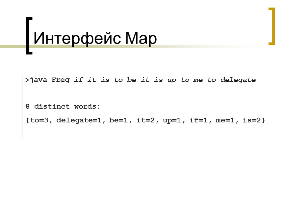 Интерфейс Map >java Freq if it is to be it is up to me
