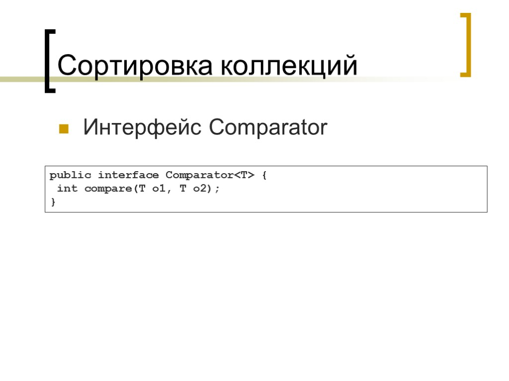 Сортировка коллекций Интерфейс Comparator public interface Comparator<T> { int compare(T o1, T o2); }