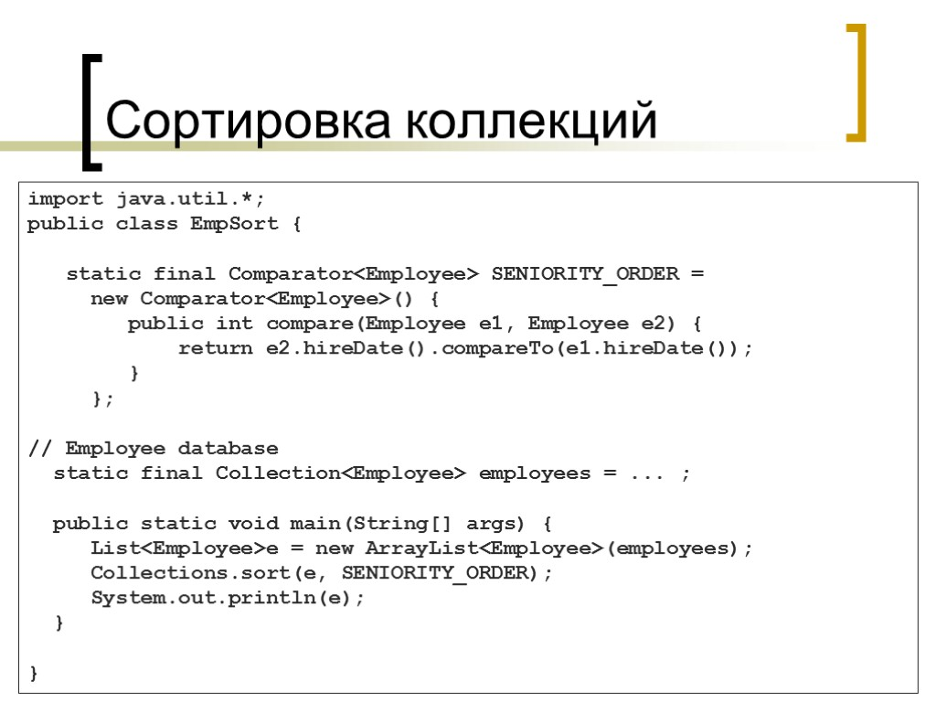 Сортировка коллекций import java.util.*; public class EmpSort { static final Comparator<Employee> SENIORITY_ORDER = new