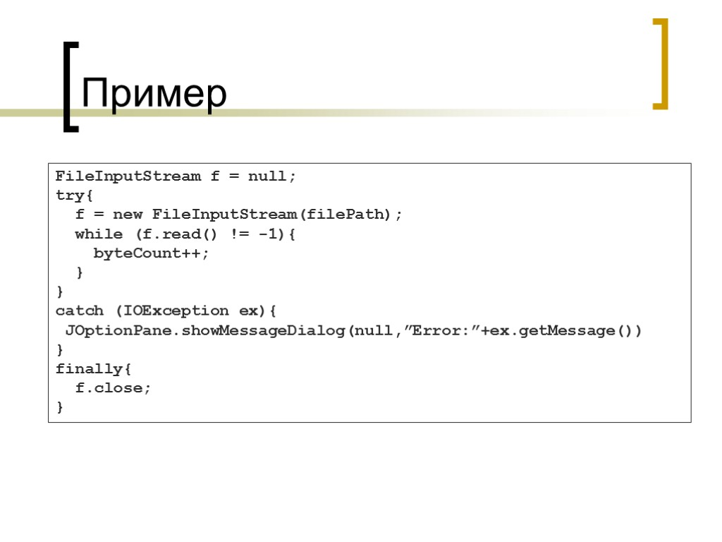 Пример FileInputStream f = null; try{ f = new FileInputStream(filePath); while (f.read() != -1){
