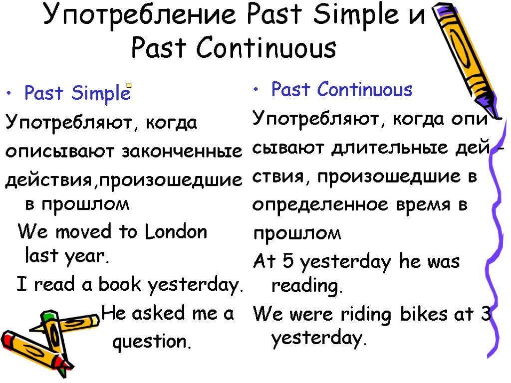 Спряжение глагола to be (быть) в Present (Past, Future ...