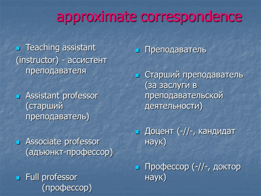 approximate correspondence Teaching assistant (instructor) - ассистент преподавателя Assistant professor (старший преподаватель) Associate professor
