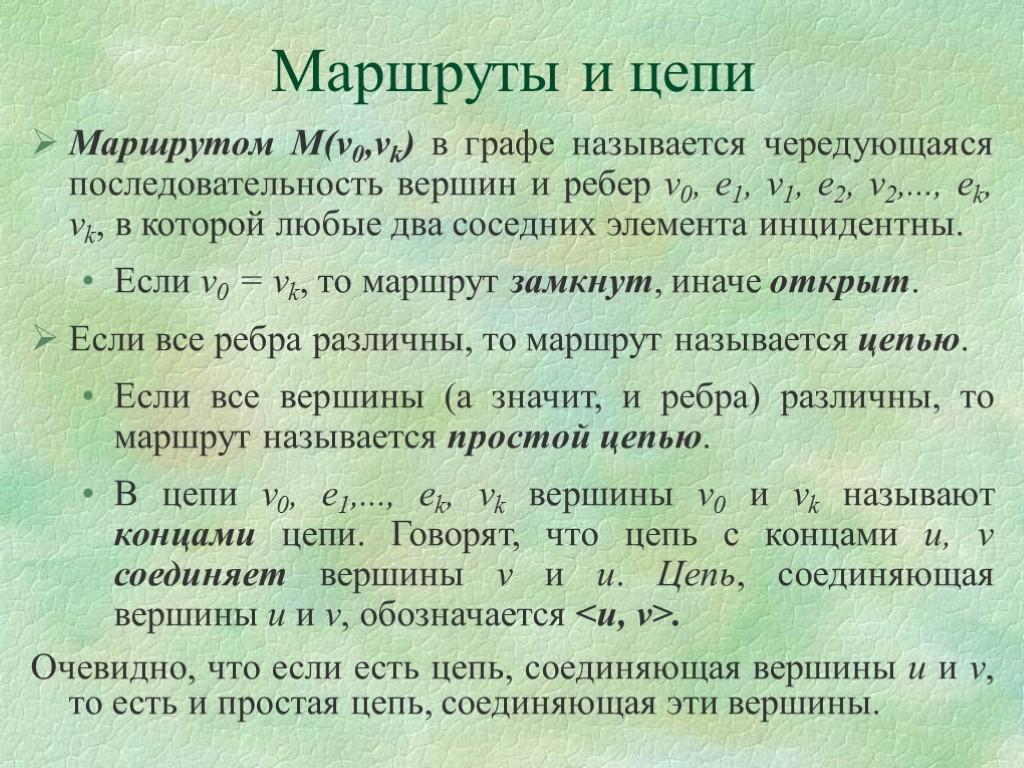 Теория графов История теории графов Основные понятия ...