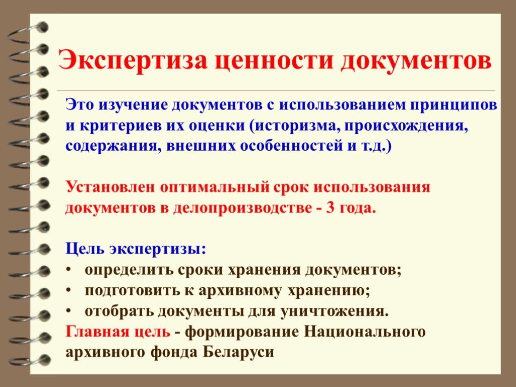 Организация экспертизы ценности документов в делопроизводстве