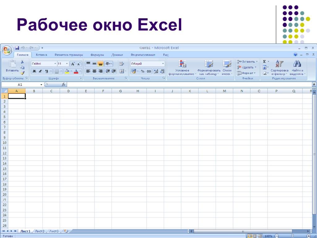 Как сделать интерфейс в excel