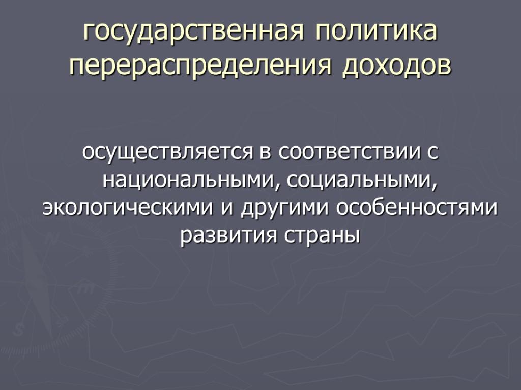 37. государственная политика перераспределения доходов.шпаргалка