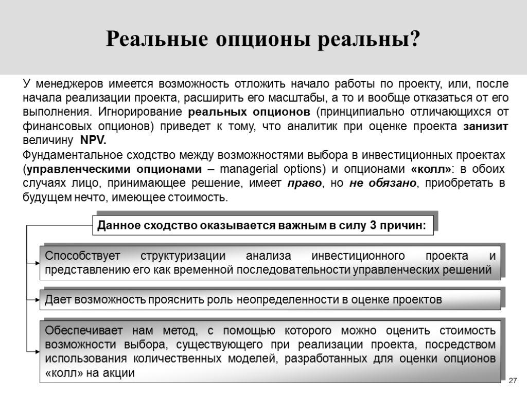 Опционы Менеджменту