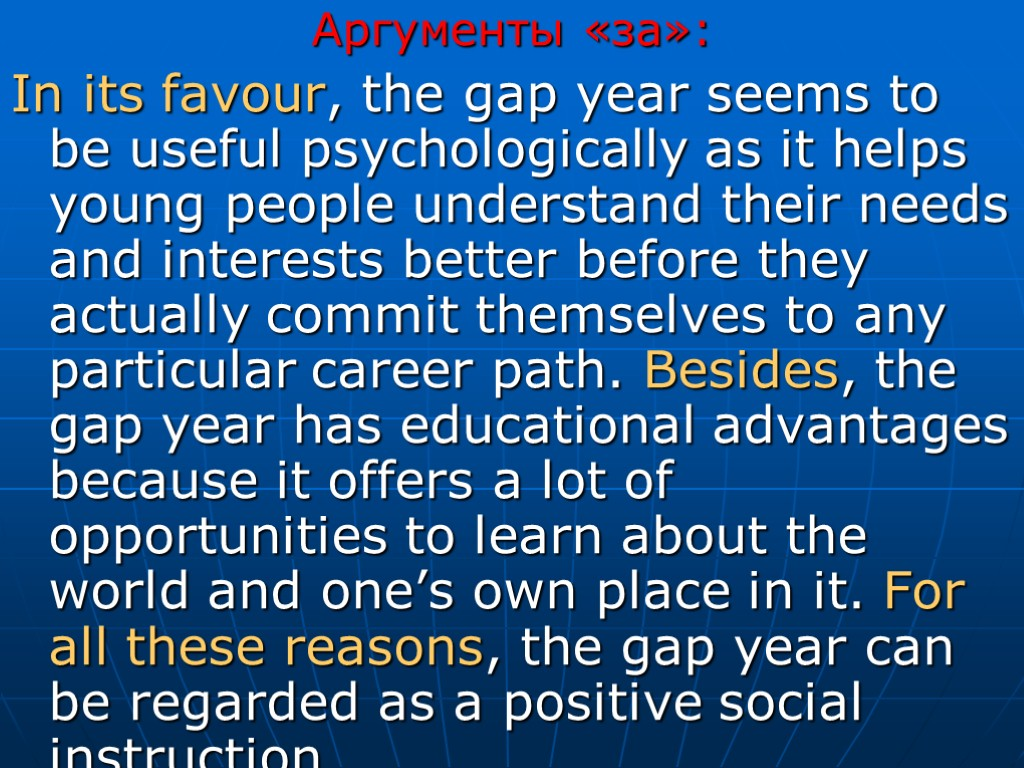the benefits of the gap year essay The american gap association (aga, 2015) shows studies that sixty percent of students who take a gap year said the experience during that year either set me on my current career path/academic major or confirmed my choice of career/academic major.