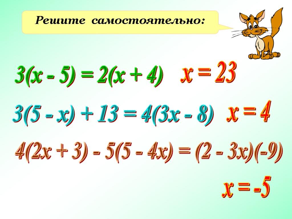 Как Решать Уравнения По Математике 6 Класс Решебник