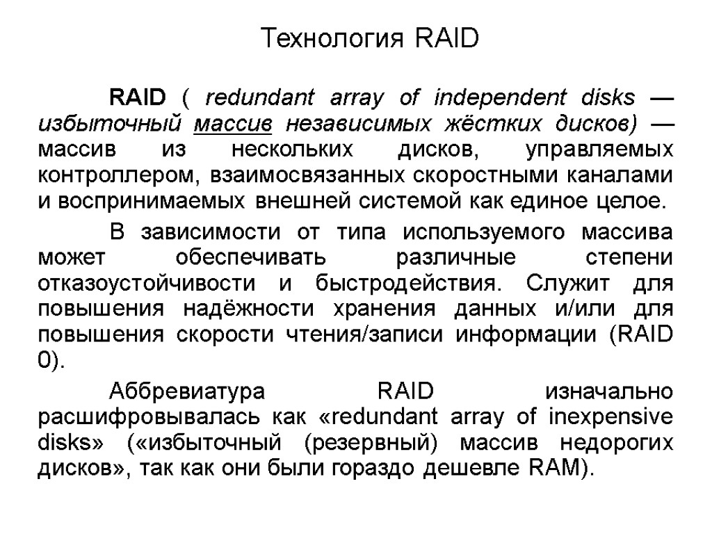 redundancy raid and large logical disk Disks that are combined using raid form a raid group, which qts considers one large logical disk managing the storage space of one large disk is simpler and more efficient than multiple small disks.