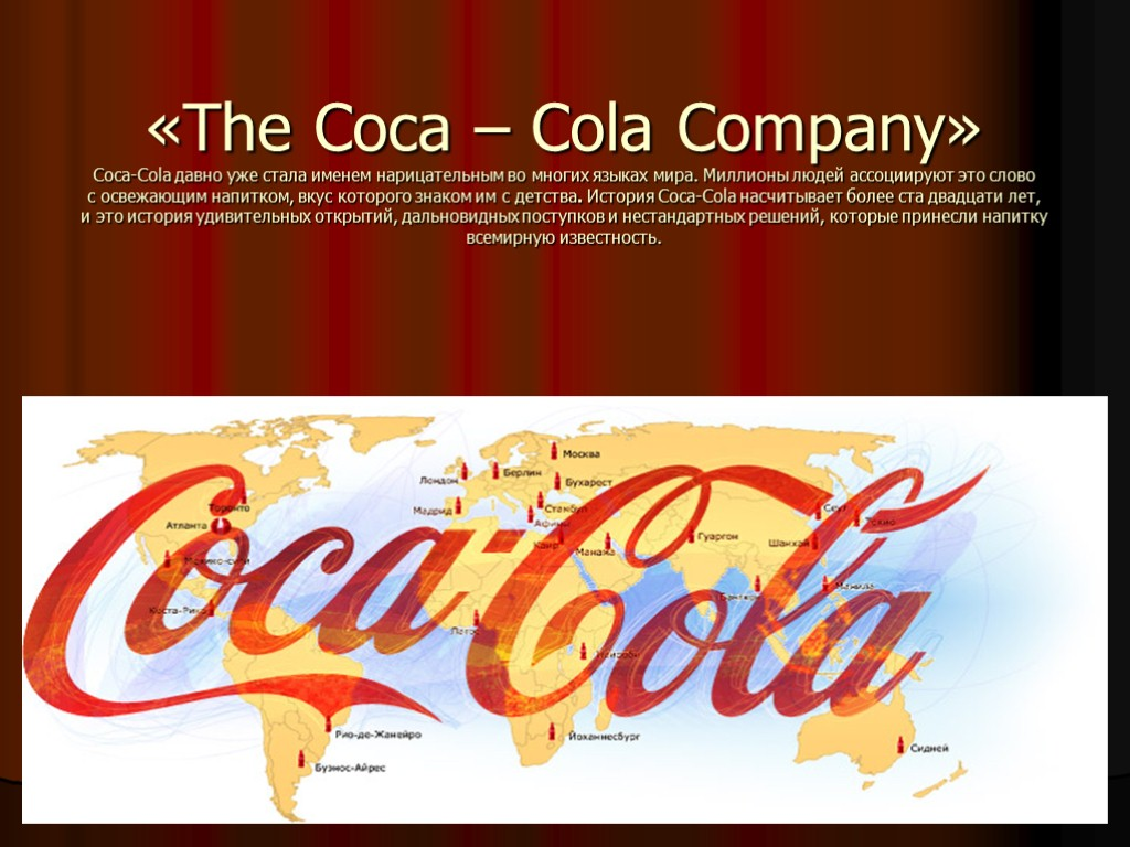 the history of the coca cola company There is even more controversy over the coca-cola company than just the health effects of their beverages another issue around coca-cola is where they get the water for their beverages today india, the world's.