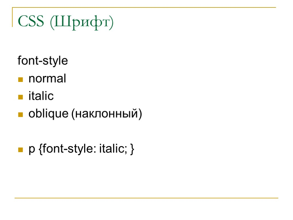 Как сделать таблицу в таблице css 133
