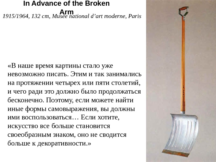 1915/1964, 132 cm, Musée national d'art moderne, Paris In Advance of the Broken Arm «В наше