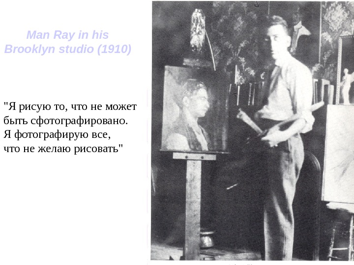 Man  Ray  in  his  Brooklyn  studio (1910)  Я