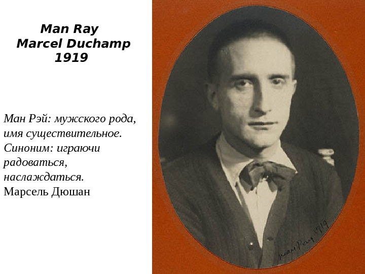 M an Ray Marcel Duchamp 191 9 Ман Рэй: мужского рода,  имя существительное.