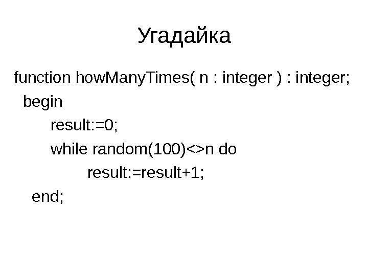 Угадайка function how. Many. Times ( n : integer ) : integer; begin result: