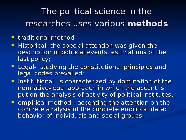 The political science in the researches uses various methods traditional method  Historical- the special attention