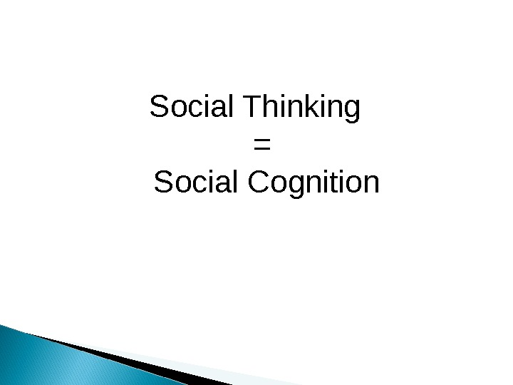 Social Thinking = Social Cognition