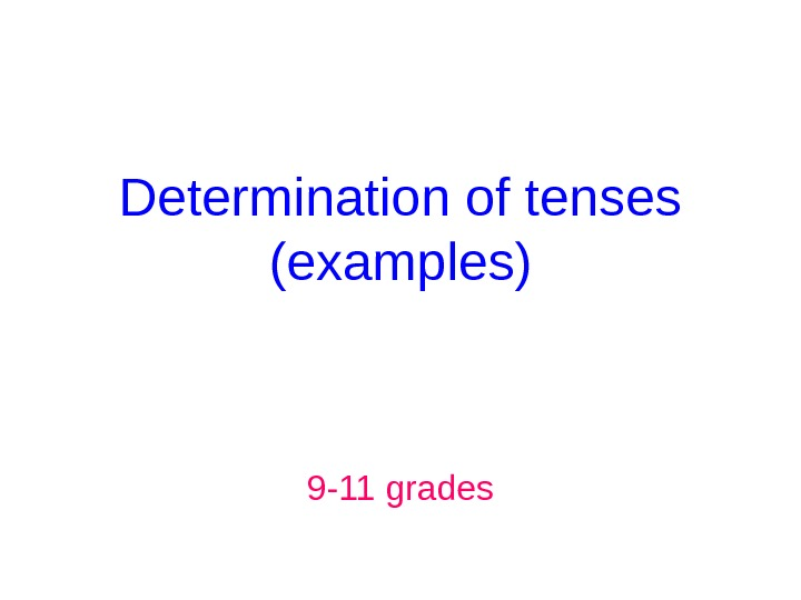 Determination of tenses (examples) 9 -11 grades