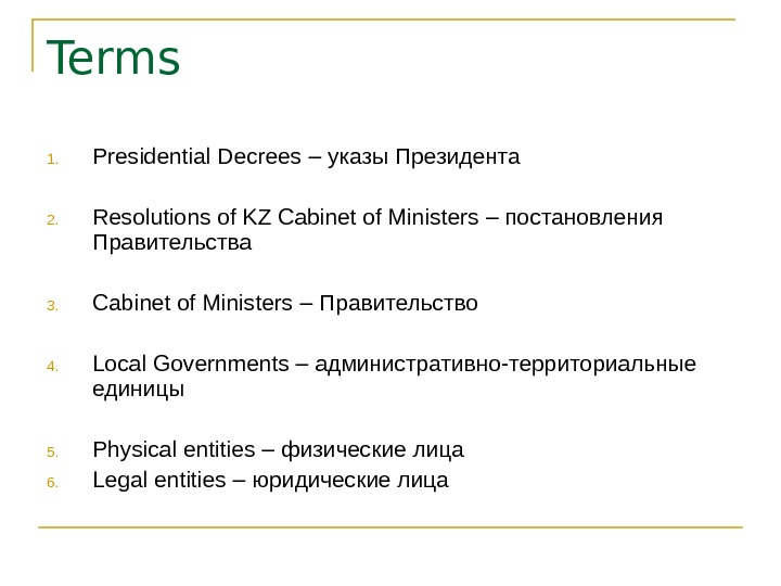 Terms 1. Presidential Decrees – указы Президента 2. Resolutions of KZ Cabinet of Ministers