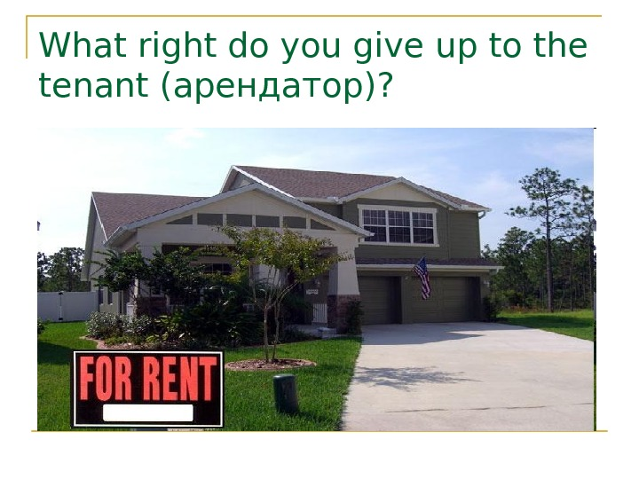 What right do you give up to the tenant ( арендатор) ?
