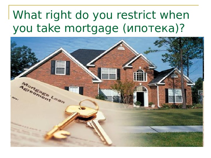 What right do you restrict when you take mortgage (ипотека)?