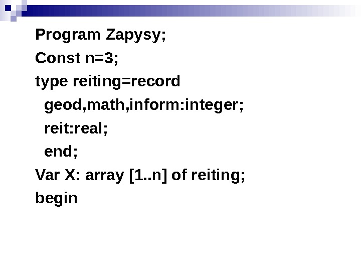 Program Zapysy; Const n=3; type reiting=record  geod, math, inform: integer;  reit: real;