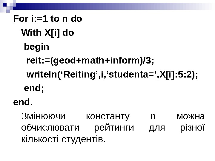 For i: =1 to n do With X[i] do  begin  reit: =(geod+math+inform)/3