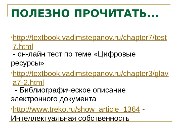 ПОЛЕЗНО ПРОЧИТАТЬ. . .  ● http: //textbook. vadimstepanov. ru/chapter 7/test 7. html - он-лайн тест