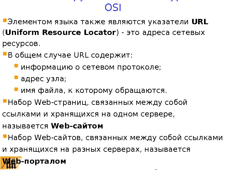 Элементом языка также являются указатели URL  ( Uniform Resource Locator ) - это адреса