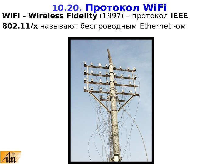 Wi. Fi - WW ireless FF idelity (1997) – протокол IEEE 802. 11 /х  называют