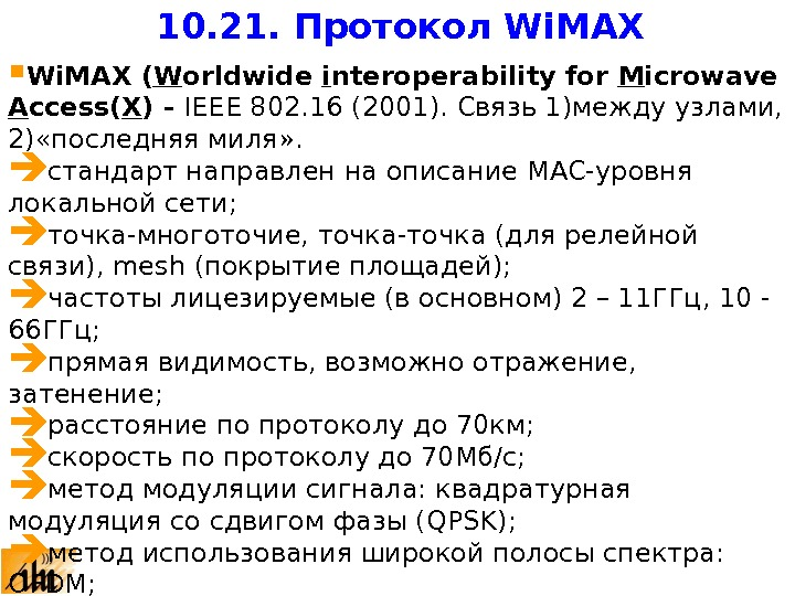 10. 21. Протокол Wi. MAX ( W orldwide i nteroperability for M icrowave A ccess( X