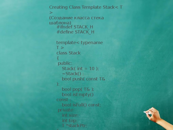 Creating Class Template Stack T  (Создание класса стека шаблона) #ifndef STACK_H #define STACK_H template typename