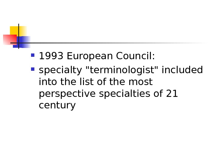 1993 European Council:  specialty terminologist included into the list of the most perspective specialties