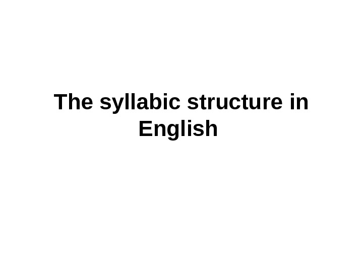 The syllabic structure in English