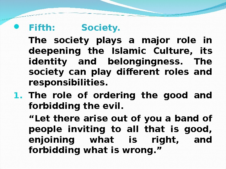 Fifth: Society. The society plays a major role in deepening the Islamic Culture,  its