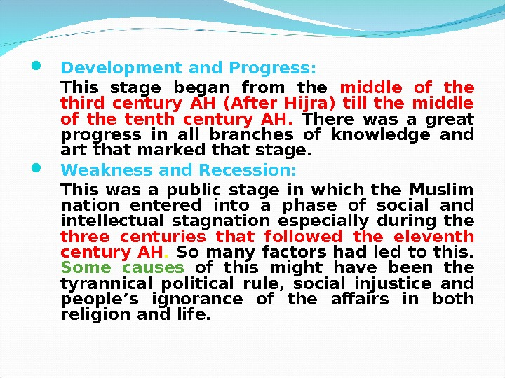 Development and Progress: This stage began from the middle of the third century AH (After