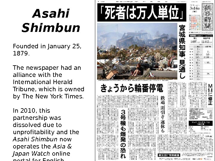 Asahi Shimbun Founded in January 25,  1879. The newspaper had an alliance with the International