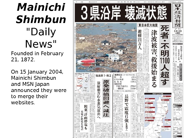 Mainichi Shimbun Daily News Founded in February 21, 1872. On 15 January 2004,  Mainichi Shimbun
