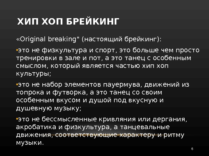 ХИП ХОП БРЕЙКИНГ 6 « Original breaking  (настоящий брейкинг):  • это не физкультура и