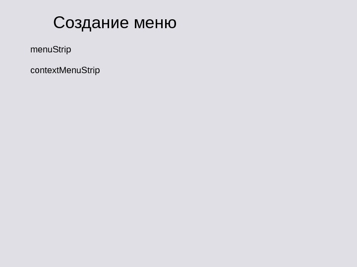 Создание меню menu. Strip context. Menu. Strip