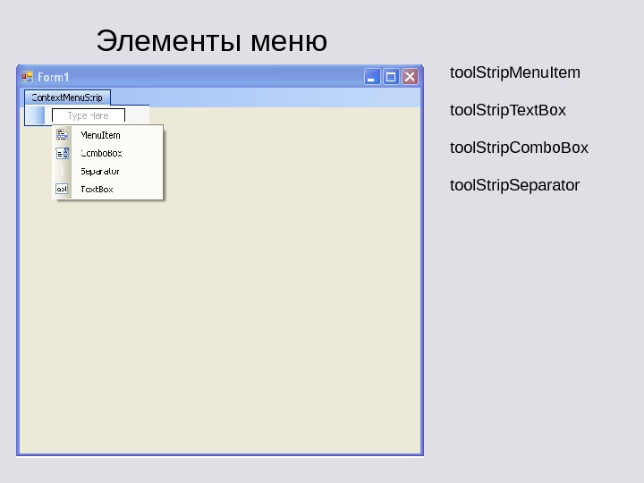 Элементы меню tool. Strip. Menu. Item tool. Strip. Combo. Boxtool. Strip. Text. Box tool.